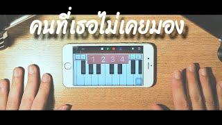 เล่นเพลง คนที่เธอไม่เคยมอง YOUNGOHM x OG-ANIC  ด้วยแอพ GarageBand (iOS)
