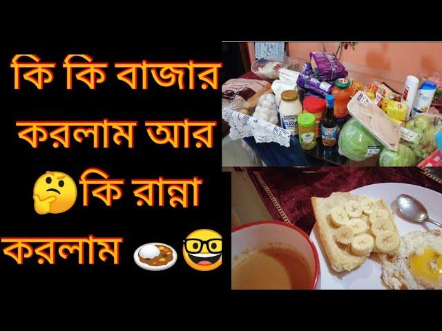 Bangladeshi vlogger Roksana||কি কি বাজার করলাম আর কি রান্না করলাম||Riyadh vlog