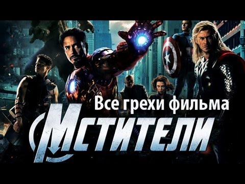 Все грехи фильма 'Мстители'