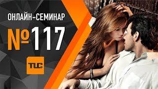 Семинар #117 | Как создавать сексуальное напряжение