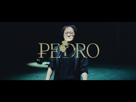 PEDRO / 自律神経出張中 (2020 ver.) [OFFICIAL VIDEO]