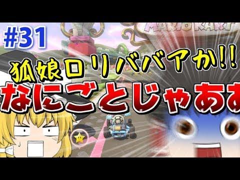 【ゆっくり実況】ゆっくり達のマリオカート8DX part31