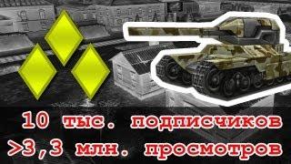 Танки Онлайн - Нубичная битва нубомульт Иваныча гнёт Кунгур