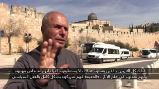 """""""تحت الأقصى"""" وثائقي يكشف مخاطر حفريات الاحتلال"""