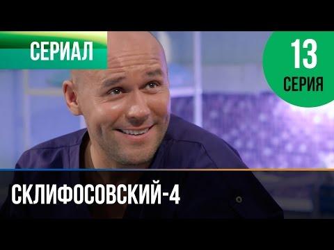 Склифосовский 4 сезон 24 серия - Склиф 4 - Мелодрама | Фильмы и сериалы - Русские мелодрамы