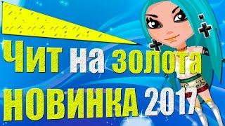 Аватария  Золото без программ и читов  Новинка