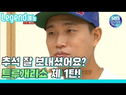 "[Legend 예능] 런닝맨 개리를 위한 개리에 의한 ""트루개리쇼"" 제 1탄! / RunningMan"