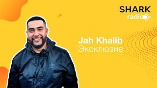 Jah Khalib   про жёлтых журналистов интервью Дудю Дмитрия Гордона новый альбом.