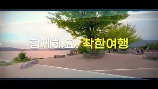 경기관광공사 착한여행 캠페인 홍보 영상 (30초)