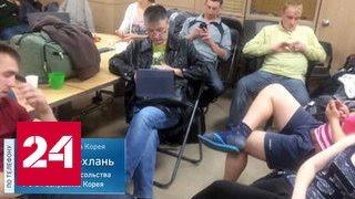 Задержанных в Южной Корее россиян отправят домой