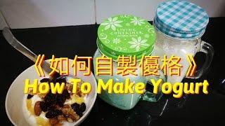 《How To Make Yogurt 如何自製優格》超簡單 趕快學起來吧!