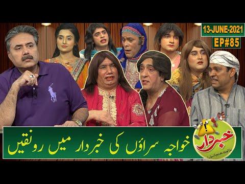 Khabardar With Aftab Iqbal | Nasir Chinyoti | Zafri Khan | Episode 85 | 13 June 2021 | GWAI