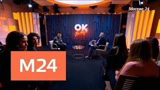 """ОК на связи!"": Павел Прилучный - Москва 24"