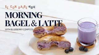 [쎄콩데] 바쁜 아침, 간편하고 맛있게! 블루베리 베이…