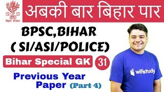 7:00 PM -  BPSC, Bihar SI/ASI/Police 2018 | GK by Sandeep Sir | Previous Year Paper
