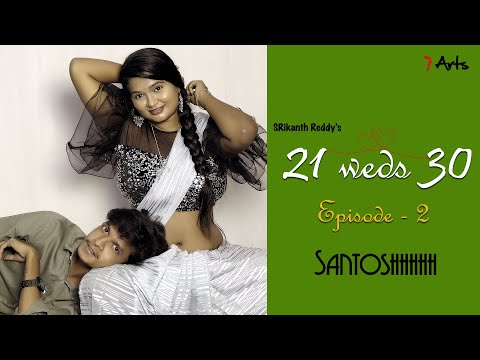 21 Weds 30   Episode 2   7 Arts   By SRikanth Reddy