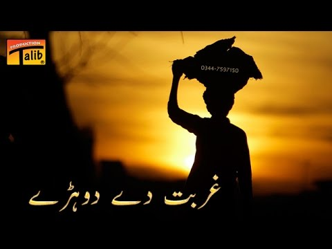 Ghurbat De Dohre | Talib Hussain Dard | Old Song