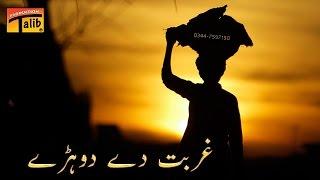 talib hussain dard ► ghurbat de dohre