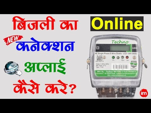 How to Apply Electricity Connection Online | By Ishan [Hindi]