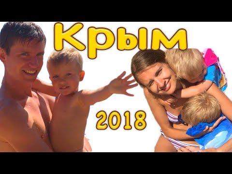 Крым с детьми на машине - 2018 (Crimea) Video Test IPhone SE