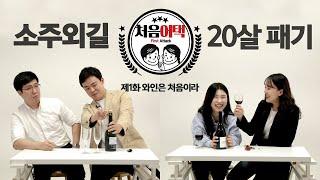 [구독+댓글이벤트] 생애최초 와인도전기, 소믈리에의 평…