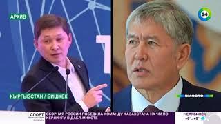 Политическая буря в Кыргызстане