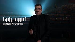 Nersik Ispiryan - Nahatak Enkerneris 2021