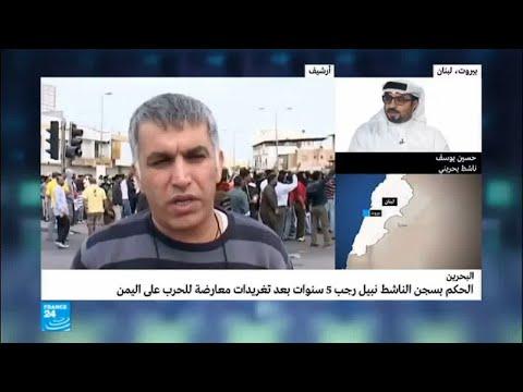 البحرين: حكم بسجن الناشط نبيل رجب خمسة أعوام  - نشر قبل 2 ساعة