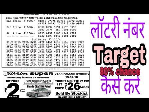 लॉटरी नंबर Target कैसे करें   Lottery   lottery sambad   today result  