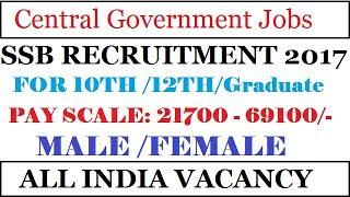 Central Government Jobs |  SSB RECRUITMENT 2017 |  latest govt jobs