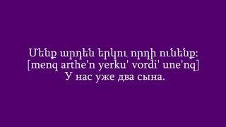 Проект «Учим армянский язык». Урок 85