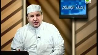 إحياء الإسلام - الحلقة 17