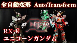 【Part4】ユニコーンガンダム自動変形 Auto Transforming Unicorn Gundam