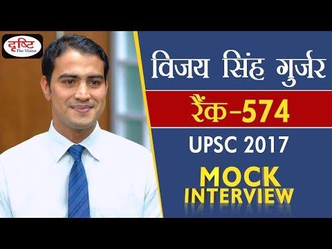 Vijay Singh Gurjar, 574 Rank, Hindi Medium, UPSC-2017 : Mock Interview