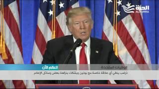 ترامب في مؤتمر صحافي هو الاول بعد انتخابه رئيساً