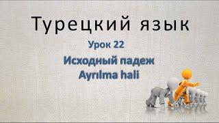 Турецкий язык. Урок 22.  Исходный падеж. Ayrılma hali