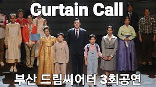 뮤지컬 박정희 부산 3회차공연 영혼의 커튼콜_최수형 배…
