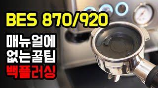 브레빌870/920 사용 설명서에도 없는 꿀팁 공개 (…