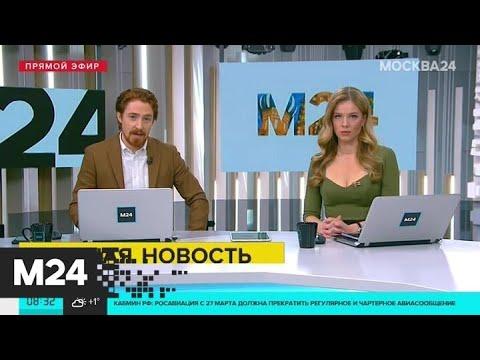 С 27 марта Россия отменяет все авиарейсы за границу - Москва 24