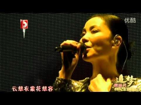 王菲《清平调》 纪念邓丽君60周年演唱会 现场版 高清