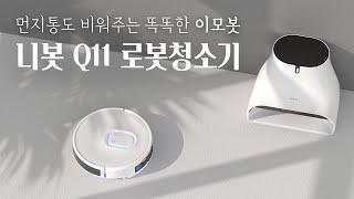 로봇청소기 Neabot Q11 물걸례, 자동비움, DT…
