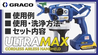 GRACO「ULTRAMAX」取り扱い説明動画