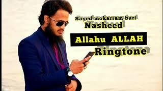 Beautiful Ringtone | allahu allah mokarram bari | মোকাররম বারী।   Islamic Ringtone |background music