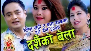 New Nepali Superhit  Dashain Song 2074 | दशैंको बेला आउछु म गाउमा | By bishnu khatri