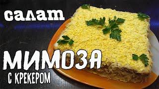"""Мимоза. Салат """"Мимоза"""" с крекером. Праздничный салат. Салат из рыбной консервы. Закусочный торт."""