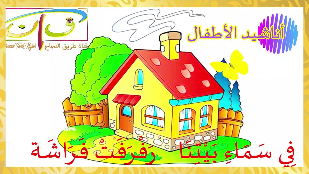 أناشيد الأطفال في سماء بيتنا رفرفت فراشة Youtube
