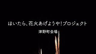 ほいたら、花火あげようや!プロジェクト~津野町会場~