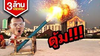 Repeat youtube video แล็บนรก EP.7 วิธีทำปืนใหญ่ Feat.OHANA