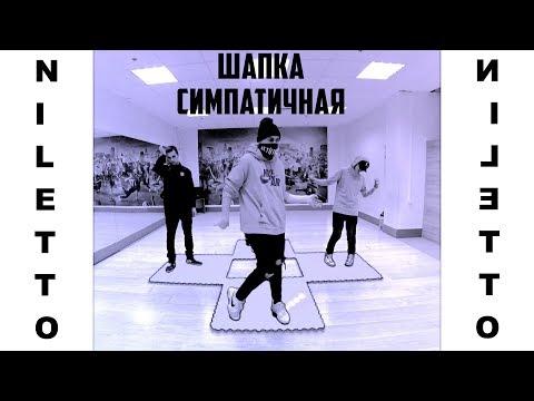 Танцуем под NILETTO (Данил Хаски) - Шапка (Танцующий Чувак) Выглядишь прилично и шапка симпатичная