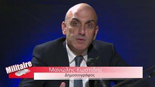 Militaire.gr: Ο Μανώλης Κωστίδης μας εξηγεί ποια είναι η χώρα Τουρκία που έχουμε δίπλα μας